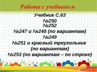 Работа с учебником Учебник С.63 №250 №252 №247 и №248 (по вариантам) №249 №25
