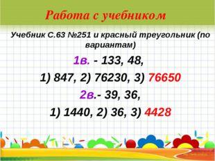 Работа с учебником Учебник С.63 №251 и красный треугольник (по вариантам) 1в.