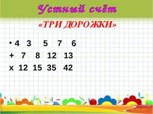 «ТРИ ДОРОЖКИ» 4 3 5 7 6 + 7 8 12 13 х 12 15 35 42