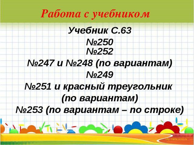 Работа с учебником Учебник С.63 №250 №252 №247 и №248 (по вариантам) №249 №25...