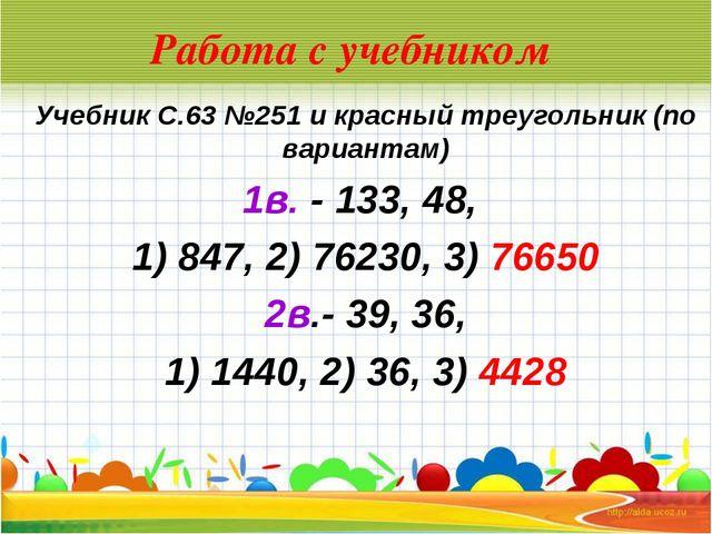 Работа с учебником Учебник С.63 №251 и красный треугольник (по вариантам) 1в....