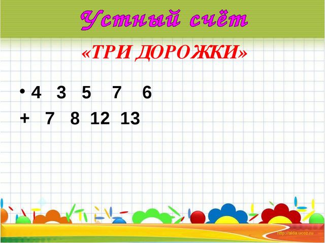 «ТРИ ДОРОЖКИ» 4 3 5 7 6 + 7 8 12 13