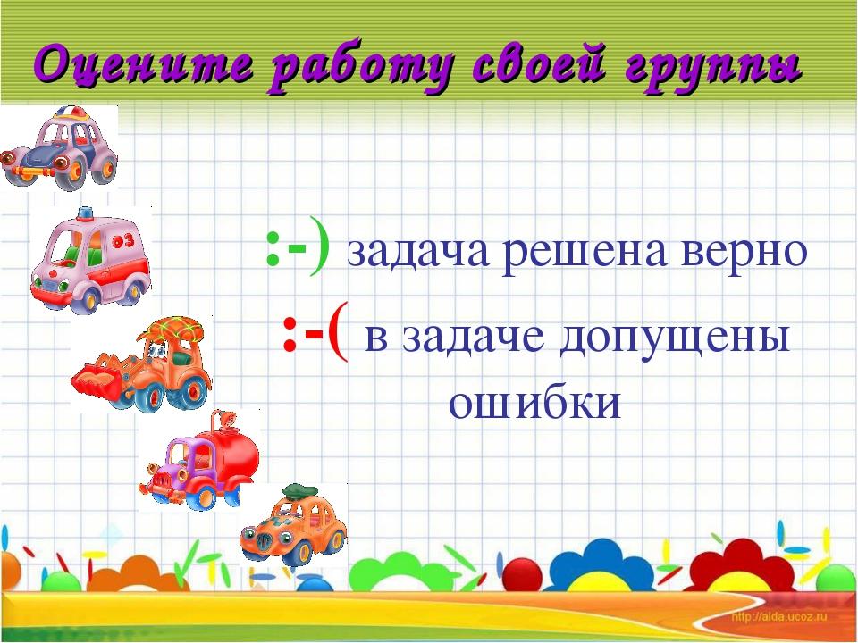:-) задача решена верно :-( в задаче допущены ошибки Оцените работу своей гру...