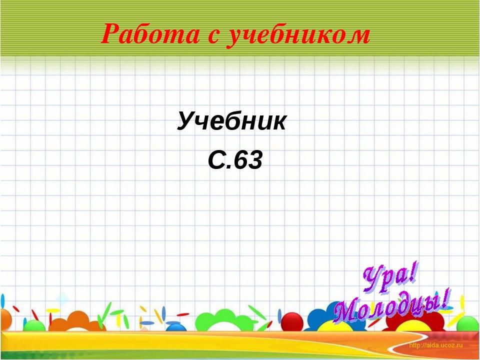 Работа с учебником Учебник С.63