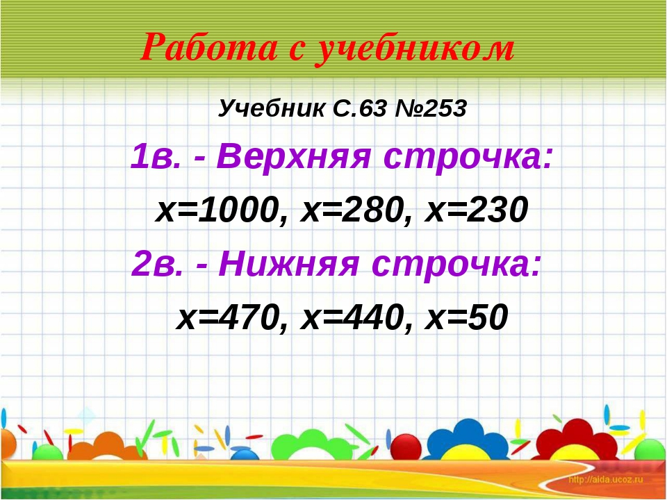 Работа с учебником Учебник С.63 №253 1в. - Верхняя строчка: х=1000, х=280, х=...