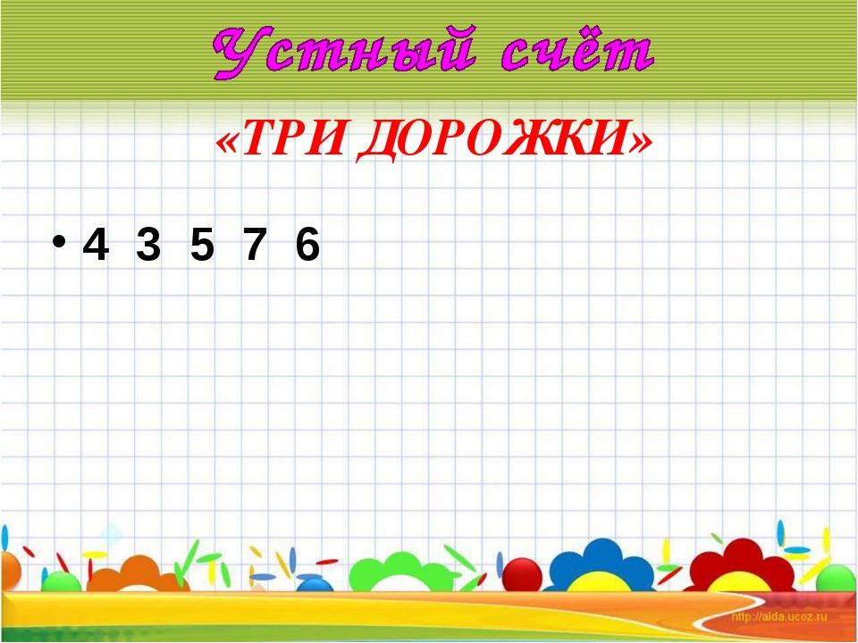 «ТРИ ДОРОЖКИ» 4 3 5 7 6