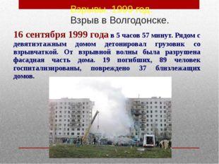 Взрывы. 1999 год. Взрыв в Волгодонске. 16 сентября 1999 года в 5 часов 57 мин