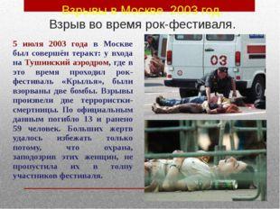 Взрывы в Москве. 2003 год. Взрыв во время рок-фестиваля. 5 июля 2003 года в М