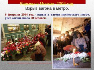 Взрывы в Москве. 2004 год. Взрыв вагона в метро. 6 февраля 2004 год - взрыв в