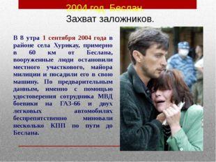 2004 год. Беслан. Захват заложников. В 8 утра 1 сентября 2004 года в районе с