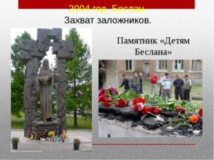 2004 год. Беслан. Захват заложников.  Памятник «Детям Беслана»