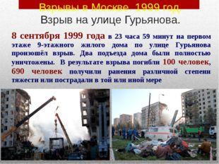 Взрывы в Москве. 1999 год. Взрыв на улице Гурьянова. 8 сентября 1999 года в 2