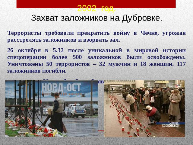 Террористы требовали прекратить войну в Чечне, угрожая расстрелять заложников...