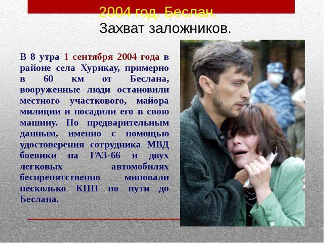 2004 год. Беслан. Захват заложников. В 8 утра 1 сентября 2004 года в районе с...