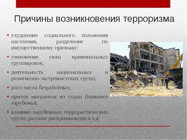 Причины возникновения терроризма ухудшение социального положения населения, р...