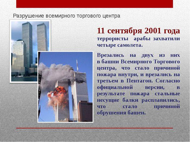 Разрушение всемирного торгового центра 11 сентября 2001 года террористы арабы...