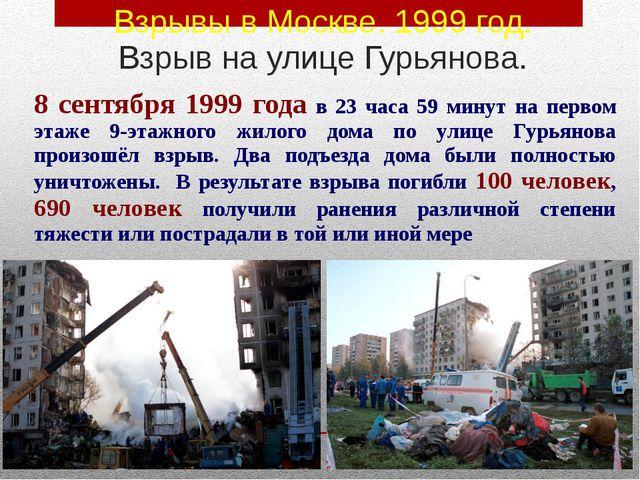 Взрывы в Москве. 1999 год. Взрыв на улице Гурьянова. 8 сентября 1999 года в 2...