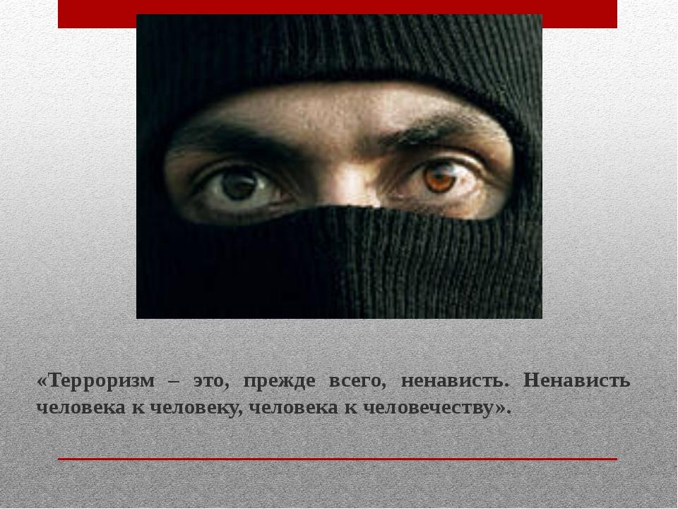 «Терроризм – это, прежде всего, ненависть. Ненависть человека к человеку, чел...