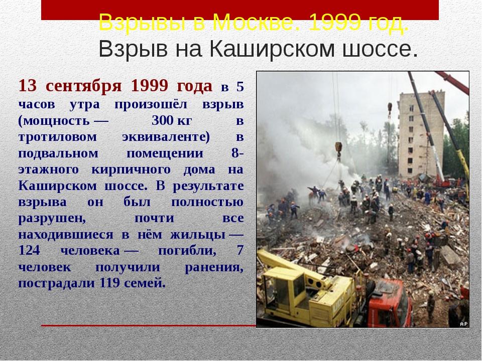 Взрывы в Москве. 1999 год. Взрыв на Каширском шоссе. 13 сентября 1999 года в...