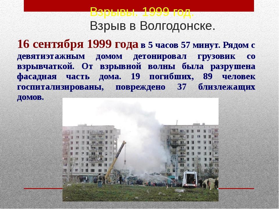 Взрывы. 1999 год. Взрыв в Волгодонске. 16 сентября 1999 года в 5 часов 57 мин...