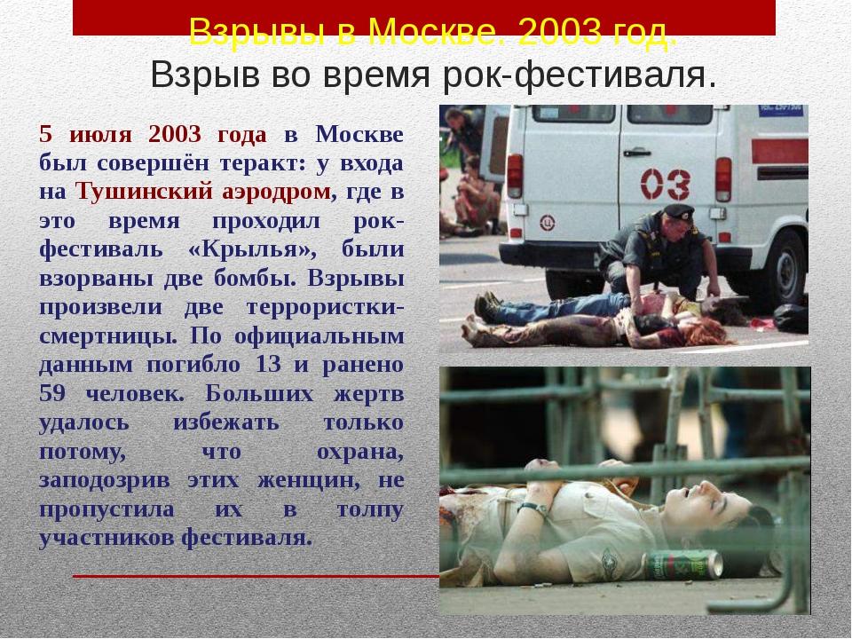 Взрывы в Москве. 2003 год. Взрыв во время рок-фестиваля. 5 июля 2003 года в М...