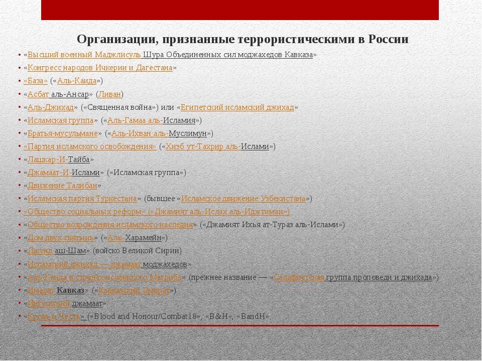 Организации, признанные террористическими в России «Высший военный Маджлисуль...