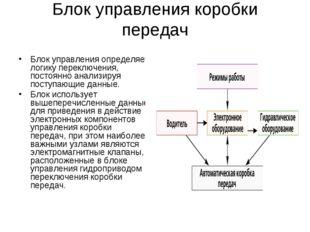 Блок управления коробки передач Блок управления определяет логику переключени