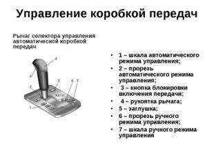 Управление коробкой передач Рычаг селектора управления автоматической коробко