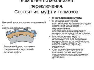 Компоненты механизма переключения. Состоят из муфт и тормозов Многодисковая м