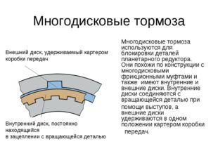 Многодисковые тормоза Многодисковые тормоза используются для блокировки детал