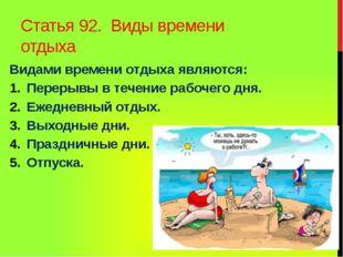 Статья 92. Виды времени отдыха Видами времени отдыха являются: Перерывы в теч