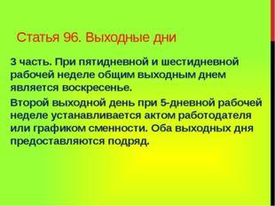 Статья 96. Выходные дни 3 часть. При пятидневной и шестидневной рабочей недел