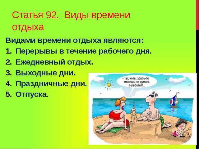 Статья 92. Виды времени отдыха Видами времени отдыха являются: Перерывы в теч...