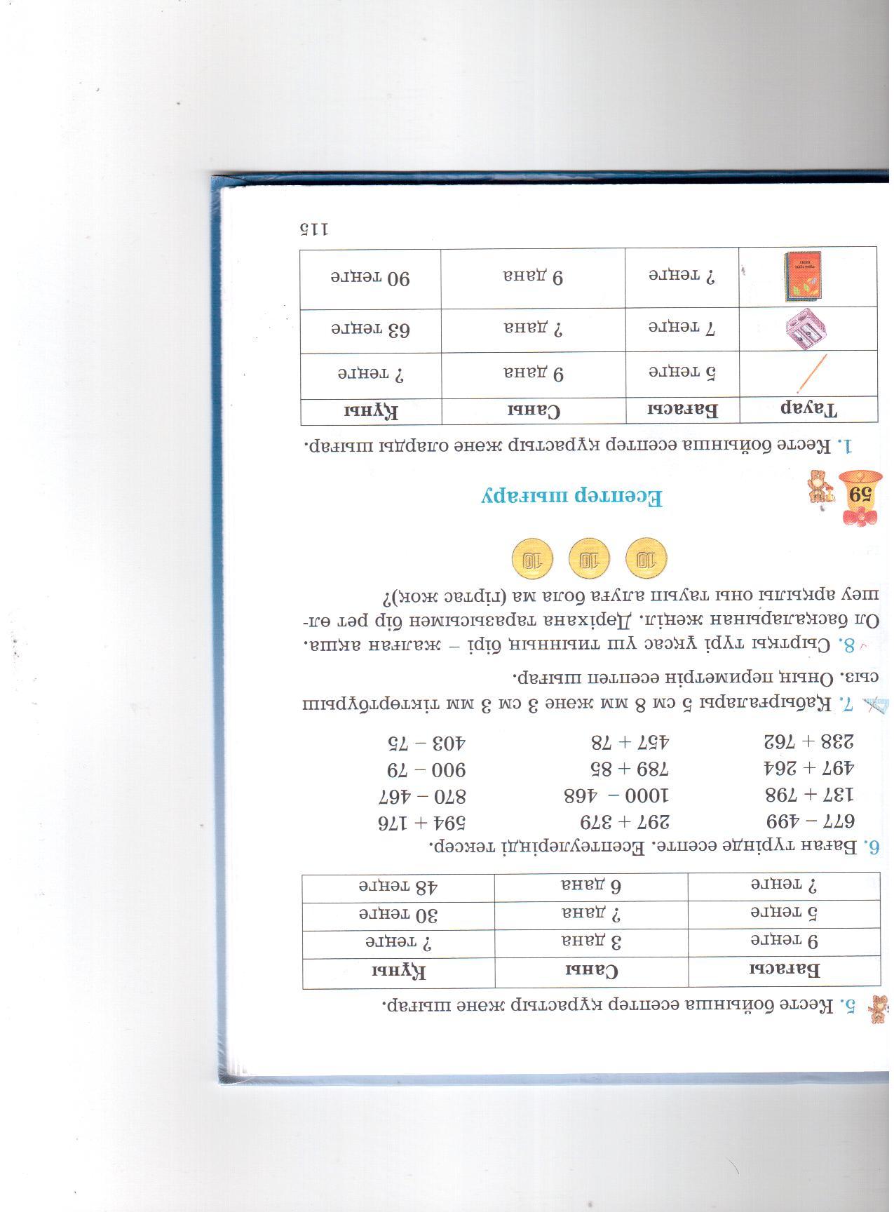 C:\Documents and Settings\Admin\Мои документы\Мои рисунки\Изображение\Изображение 254.jpg