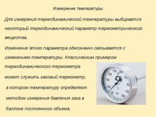 Шкала температур Кельвина Понятие абсолютной температуры было введено У. То