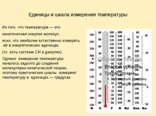 Абсолютная шкала температуры называется так, потому что мера основного состоя