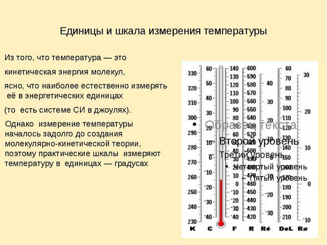 Абсолютная шкала температуры называется так, потому что мера основного состоя...