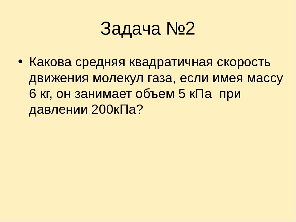 Задача №2 Какова средняя квадратичная скорость движения молекул газа, если им...