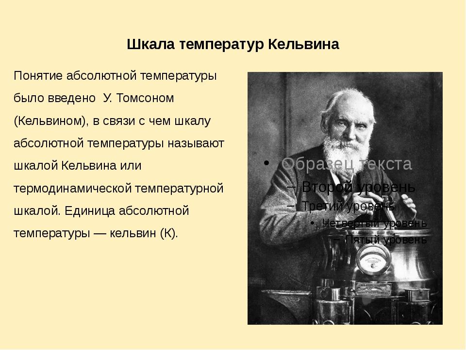 Шкала Цельсия В технике, медицине, метеорологии и в быту используетсяшкала...