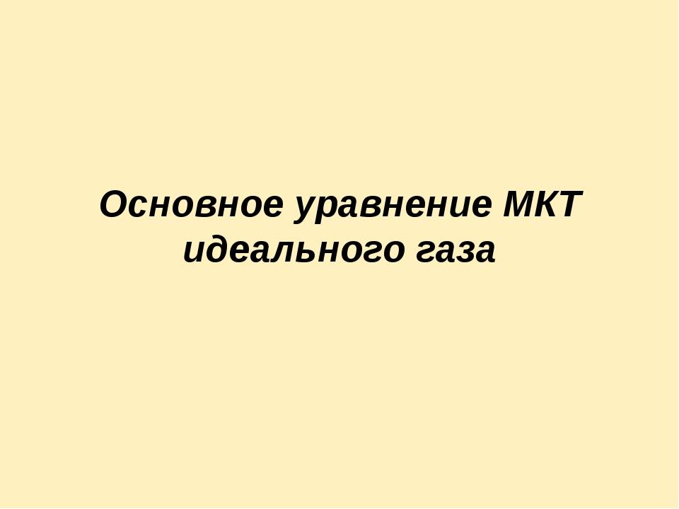 Основное уравнение МКТ идеального газа