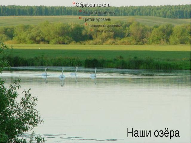 Наши озёра