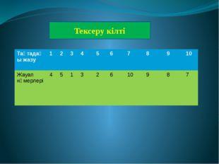 Тексеру кілті Тақтадағыжазу 1 2 3 4 5 6 7 8 9 10 Жауап нөмерлері 4 5 1 3 2 6