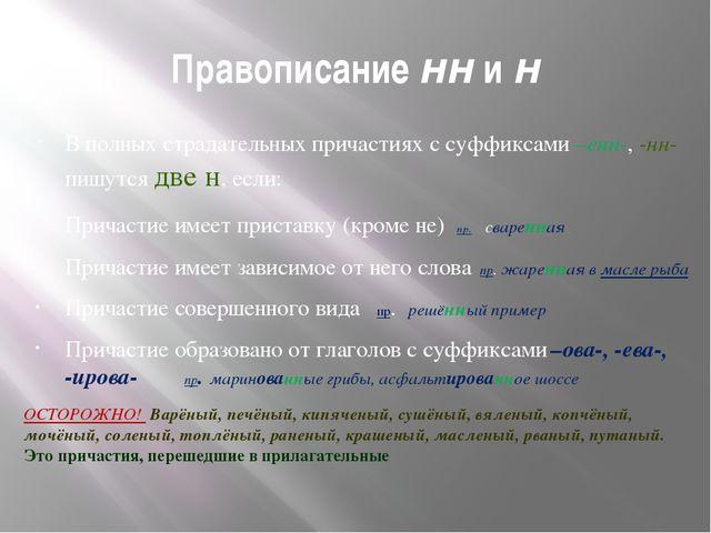 Правописание нн и н В полных страдательных причастиях с суффиксами –енн-, -н...