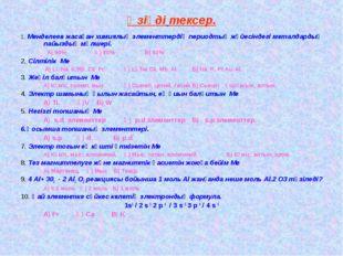 Өзіңді тексер. 1. Менделеев жасаған химиялық элементтердің периодтық жүйесінд