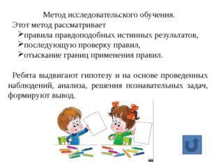 Источники: http://www.prodlenka.org/opyt-i-problemy/2148-aktivizacija-poznava