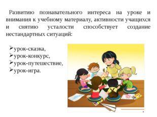 Развитию познавательного интереса на уроке и внимания к учебному материалу, а