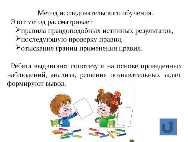 Источники: http://www.prodlenka.org/opyt-i-problemy/2148-aktivizacija-poznava...