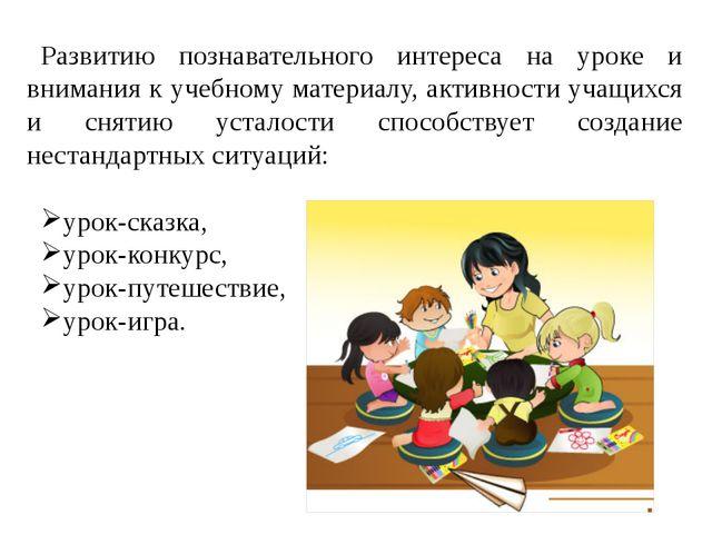 Развитию познавательного интереса на уроке и внимания к учебному материалу, а...