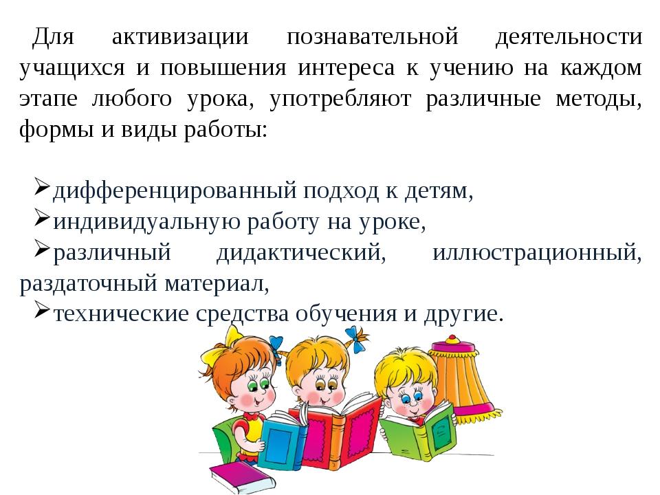Для активизации познавательной деятельности учащихся и повышения интереса к у...