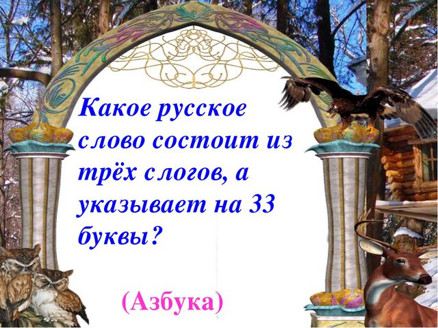 Какое русское слово состоит из трёх слогов, а указывает на 33 буквы? (Азбука)